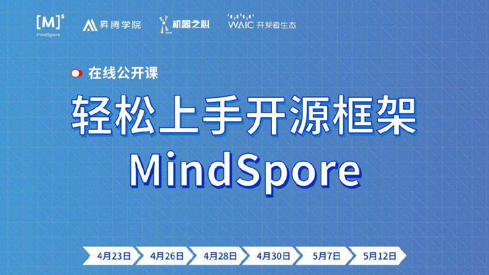 TensorFlow有Tensorboard,MindSpore框架如何做可视化?