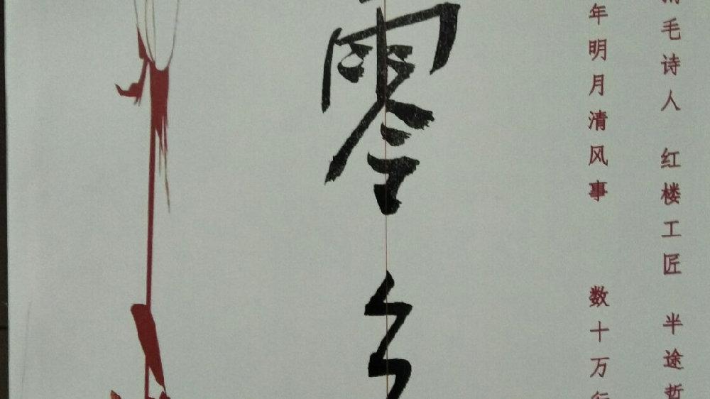"""鹅毛诗人唐国明为什么写诗说""""我们不愿再回到满是泥泞的村庄"""""""