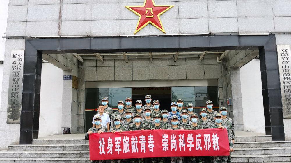 黄山徽州区反邪教巡回宣讲走进预定新兵役前培训班