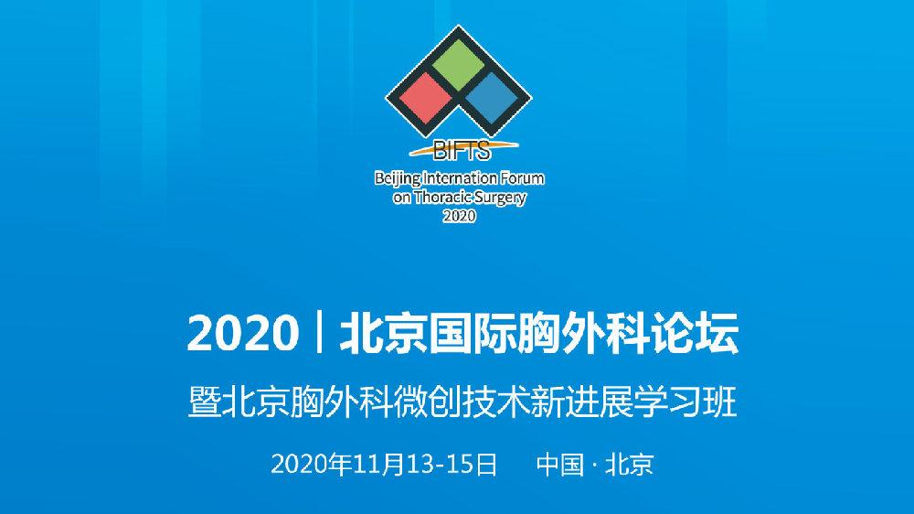 四国专家共叙胸外科发展/2020北京国际胸外科论坛在京隆重召开