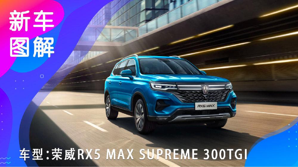 售13.88-16.18万元,荣威RX5 MAX Supreme新增车型图解!