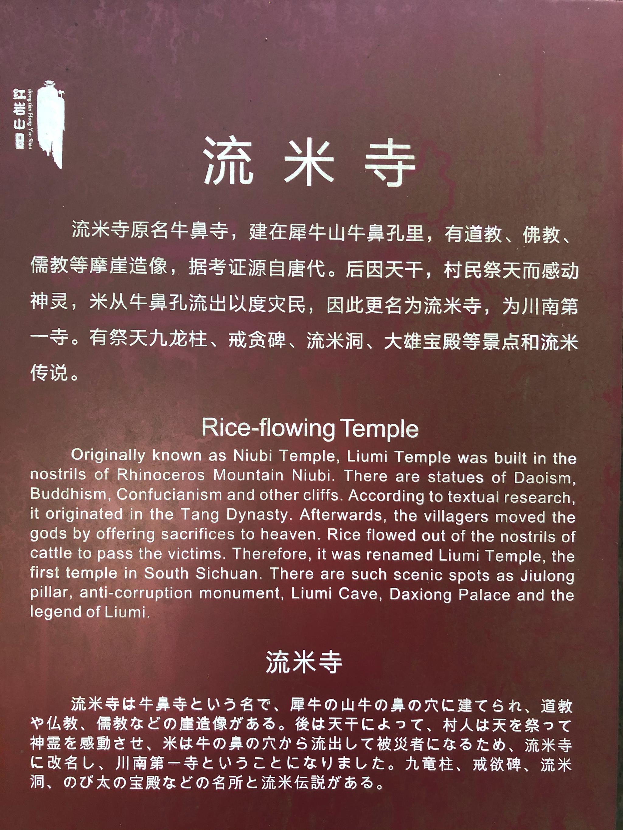 从流米寺宝鼎这个至高点俯瞰流米全景,山对面就是长宁县城。