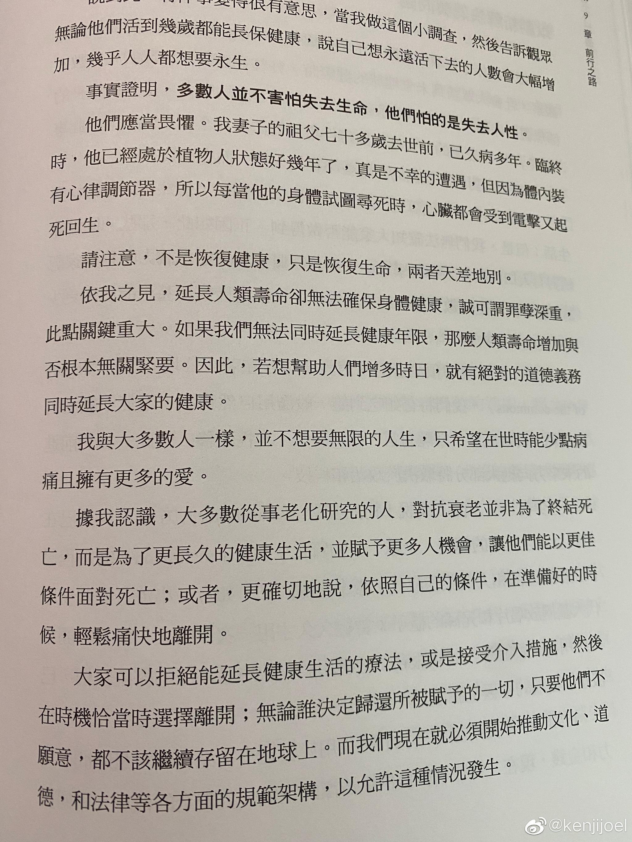 中文版虽然是繁体字,至少也比英文好读很多 ……