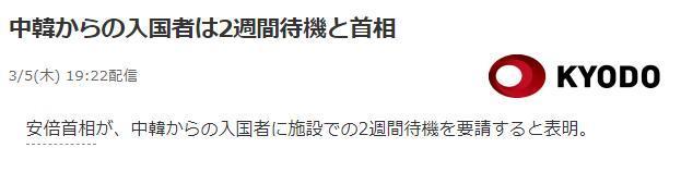 据日本共同通信社、NHK、产经新闻、读卖新闻