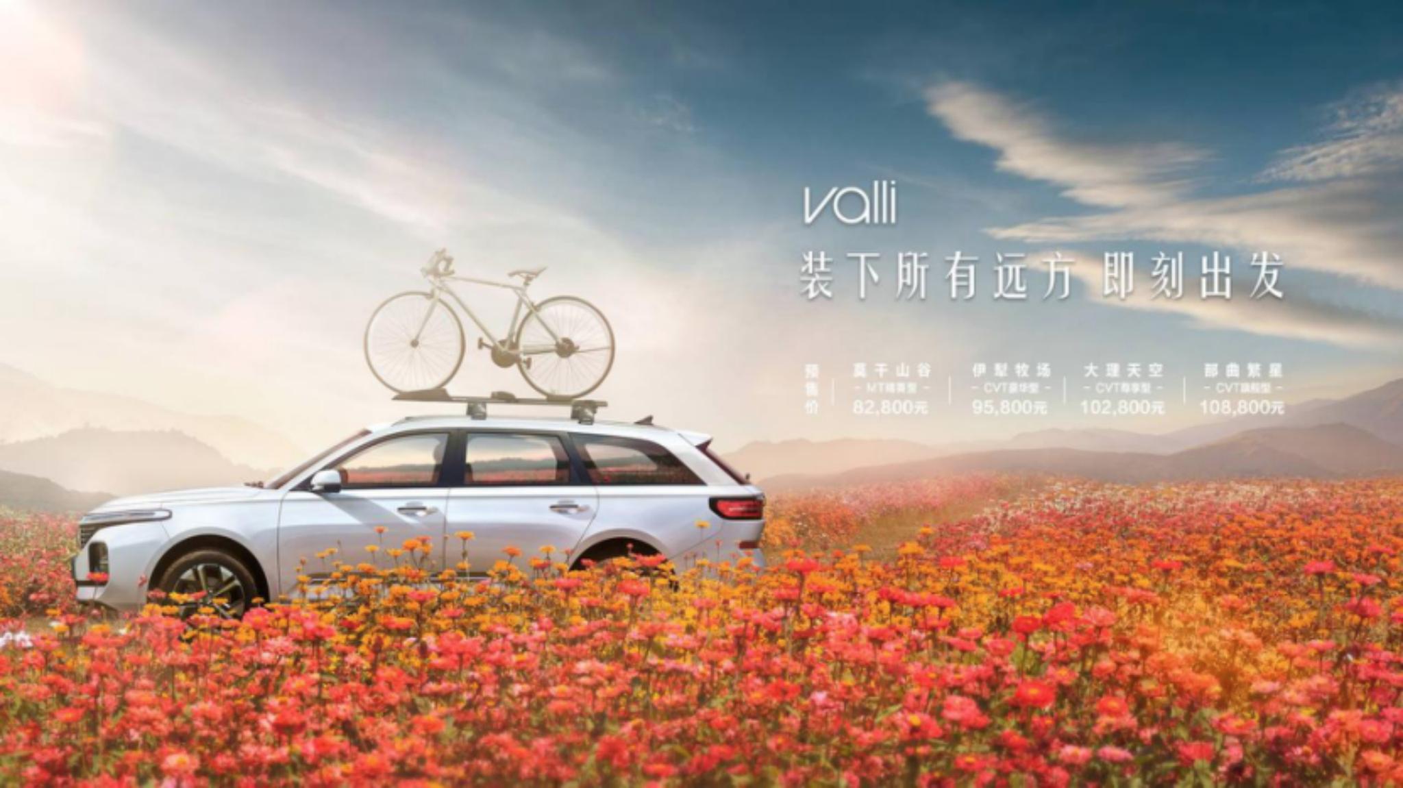 """预售便成爆款,BAOJUN Valli诠释什么是""""年轻人第一辆休旅车"""""""