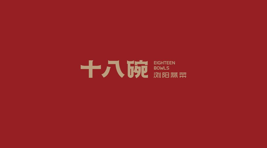 大海先生文化创意十八碗浏阳蒸菜品牌形象VI设计