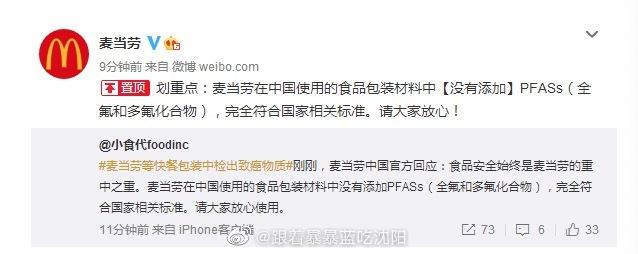 在中国使用的食品包装材料中没有添加PFASs(全氟和多氟化合物)