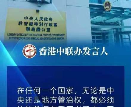 完善香港特区选举制度必要迫切,香港中联办发声了