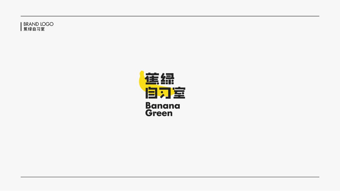 蕉绿自习室线上教育logo设计和品牌形象VI设计-樱奈雪