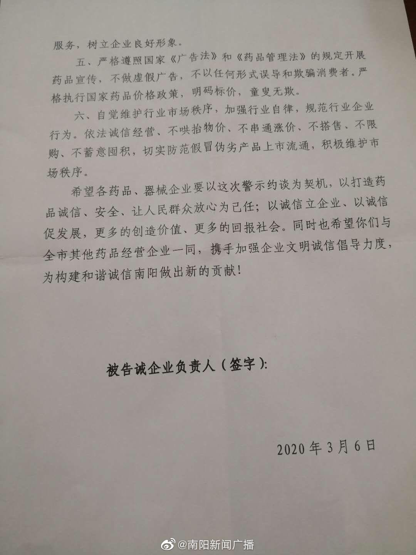 南阳市市场监督管理局行政约谈8家药品及医疗器械企业新冠肺炎疫情
