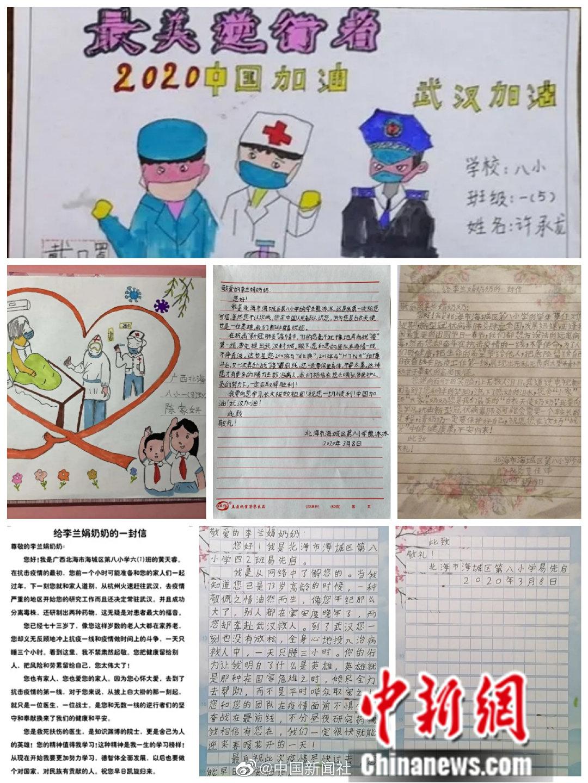 """""""最萌年龄差""""的信件互动,李兰娟奶奶给广西北海的孩子们回信啦"""