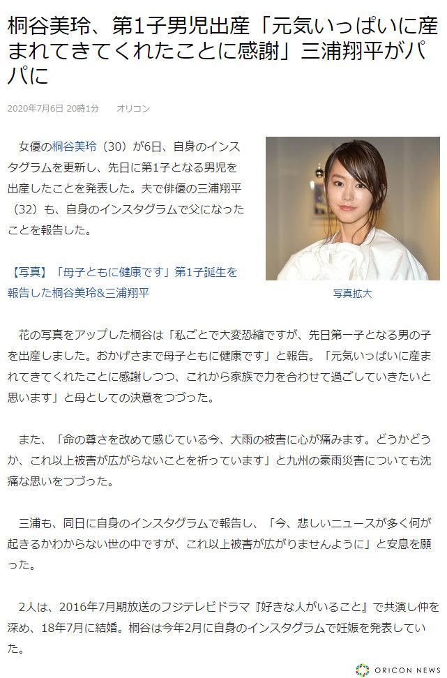 三浦翔平&桐谷美玲 更新INS 第1子(男孩)已诞生 目前母子健康平安