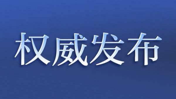 市人社局市发展改革委关于下达2020年天津市技工院校招生计划的通知