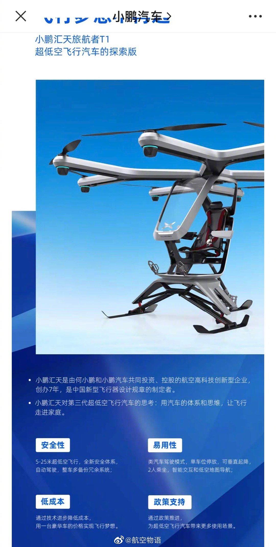 小鹏在北京车展发布了一个超低空飞行汽车