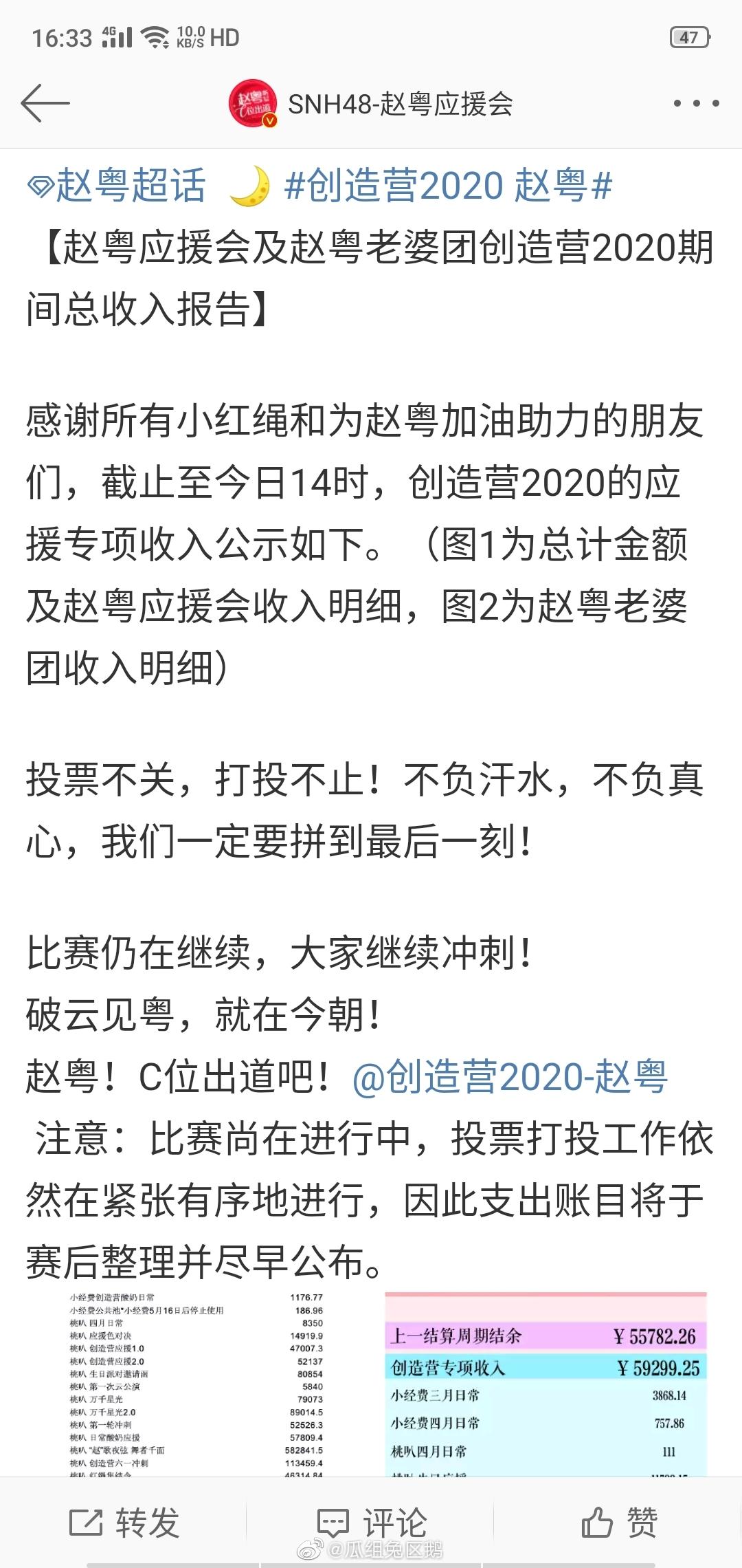 赵粤应援会晒出创造营比赛期间总收入报告,总共964万+