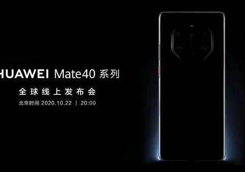 八棱形设计,华为Mate40独有IP很特别,不过还有一个坏消息