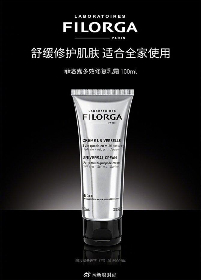 菲洛嘉/FILORGA 多效修复乳霜