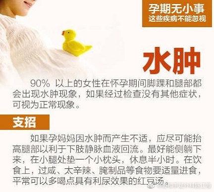 孕妇怀孕期间不可不知的孕期疾病应对手册