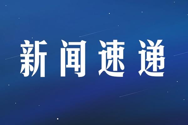 """安徽边检一团支部被授予""""全国五四红旗团支部"""""""