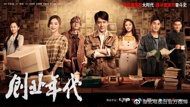 讲述中国科技改革先锋的奋斗故事 《创业年代》央视一套即将播出