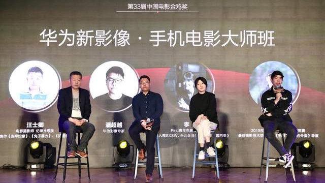 华为手机携手中国电影金鸡奖 持续为手机电影创新注入新活力