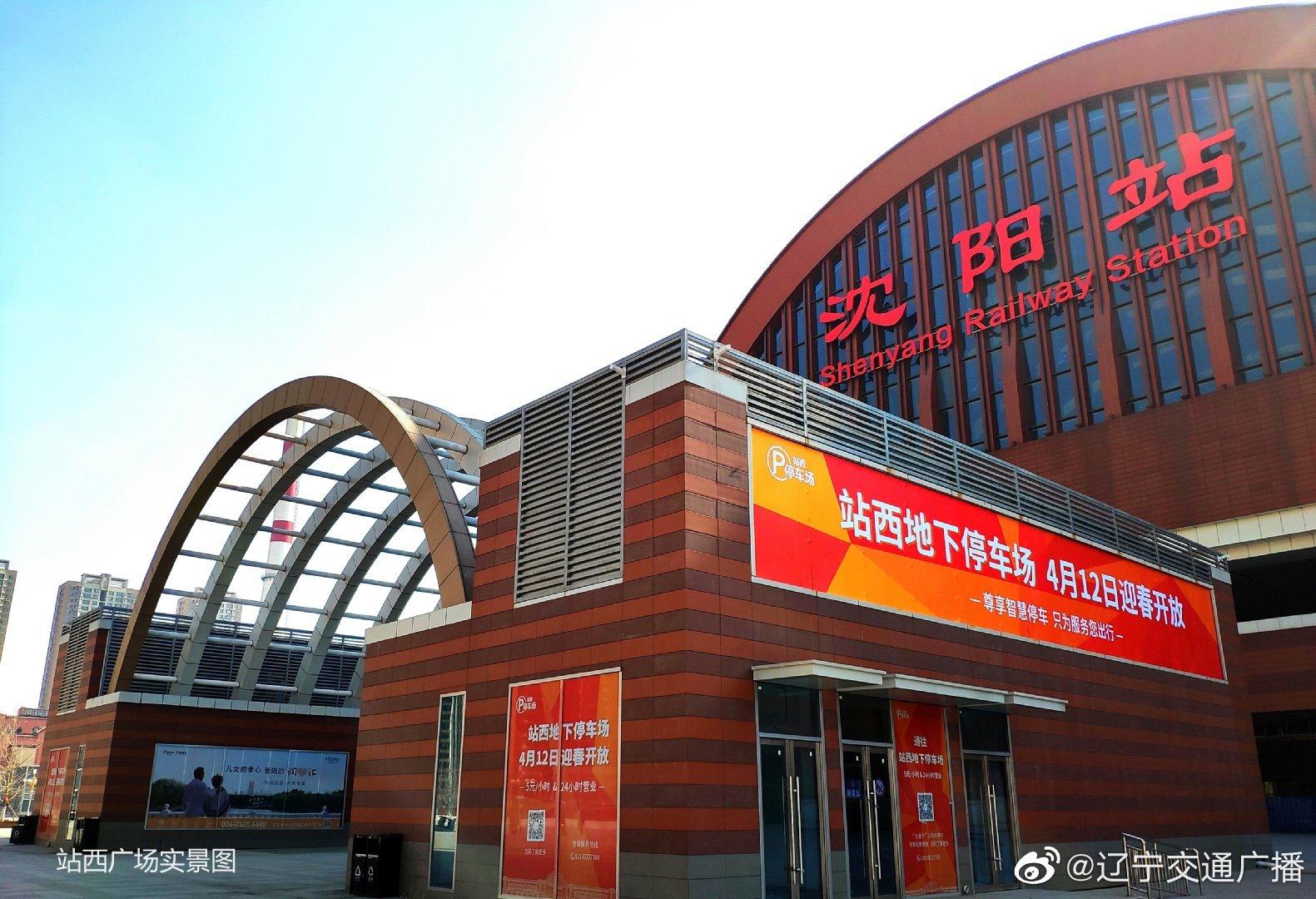 沈阳站西广场地下停车场4月12日正式开放