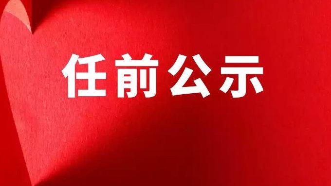 楚雄州35名县管干部任前公示!涉及乡镇党委书记、乡镇长候选人等职务