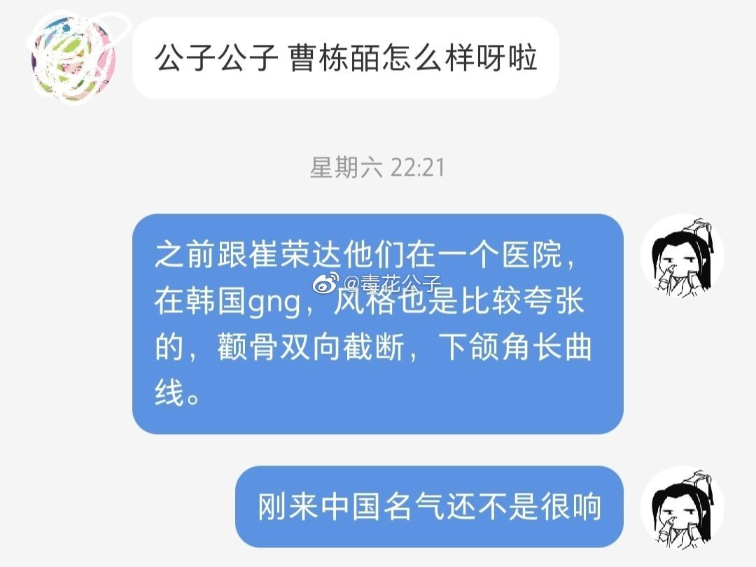 问上海美联臣曹栋弼做颧骨和下颌角怎么样