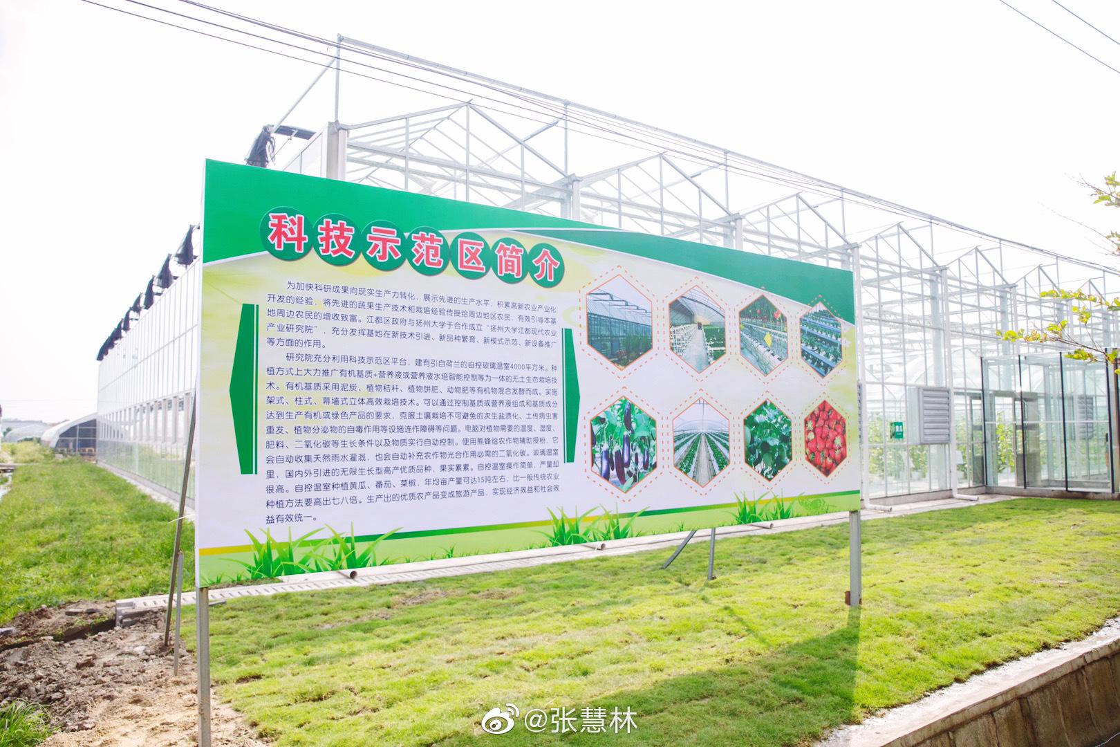 扬州市江都区吴桥镇现代农业产业园