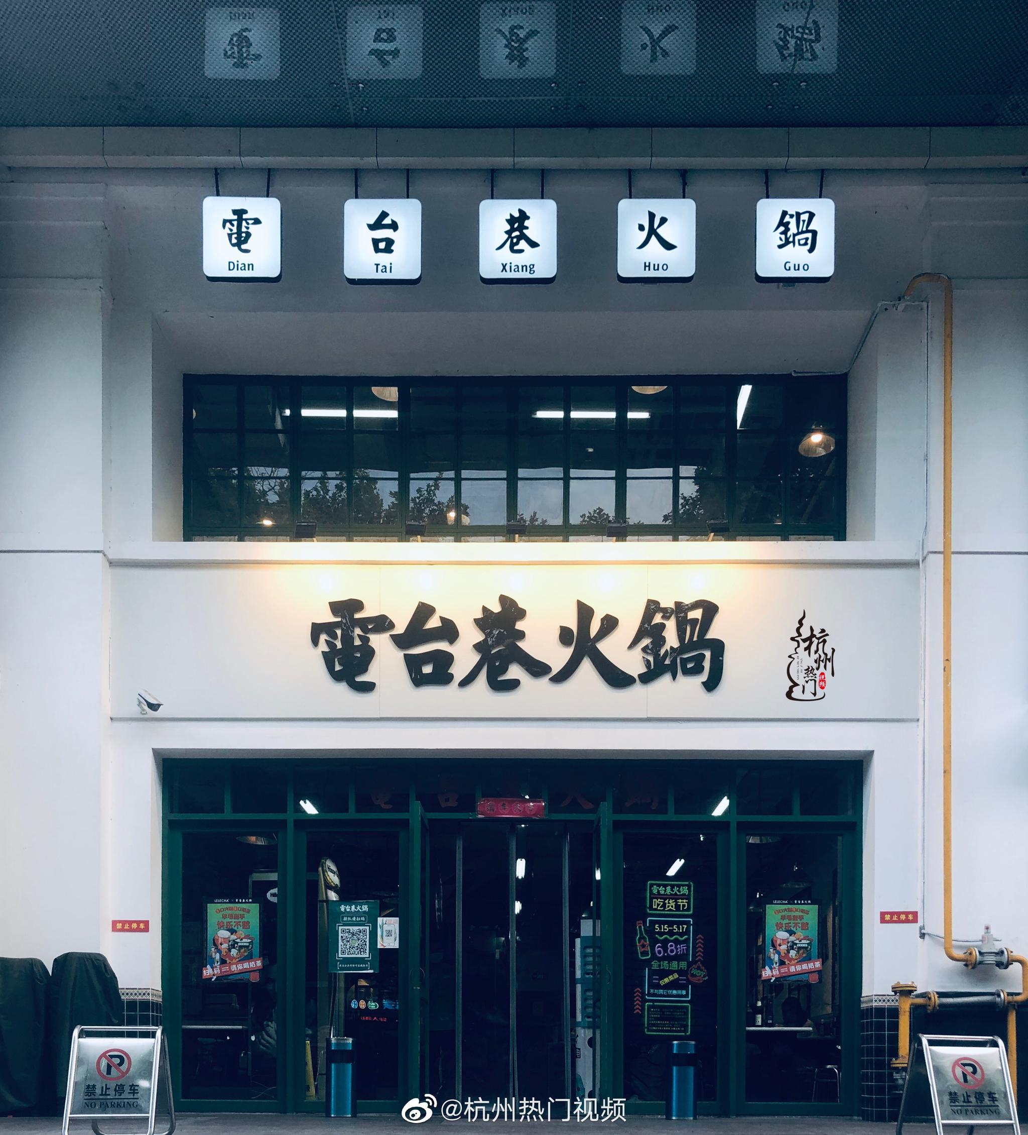 📷电台巷火锅(杭州直营店)定安路地铁站出口800米左右一家天天