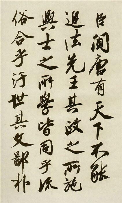 蔡京《唐玄宗鹡鸰颂题跋》,行书,台北故宫博物院藏。