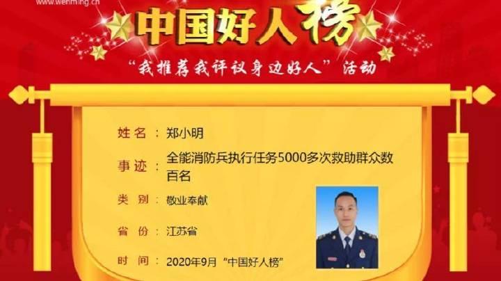 """园区""""全能消防员""""荣登中国好人榜!"""