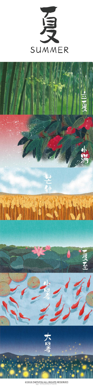 中国风景清新24节气设计-Zhentou