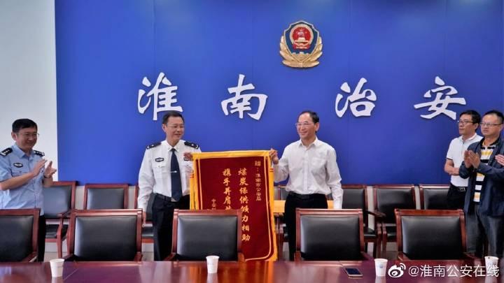中安联合煤化工公司向淮南公安赠送锦旗