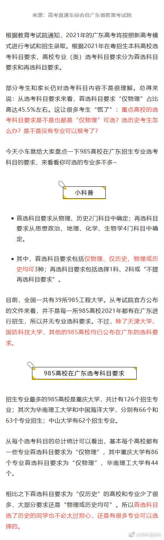根据2021年在广东省招生本科高校选考科目要求