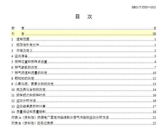 辽宁省燃煤电厂固定污染源废气低浓度排放监测技术规范(征求意见稿)