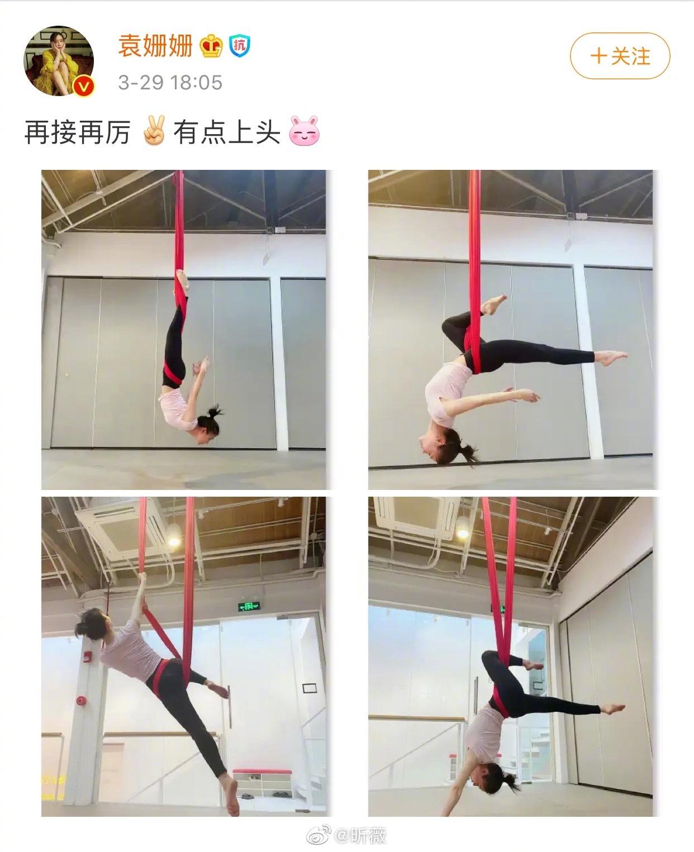 近日,演员@袁姗姗 在微博频频晒出练习瑜伽的照片,并逗趣表示:再
