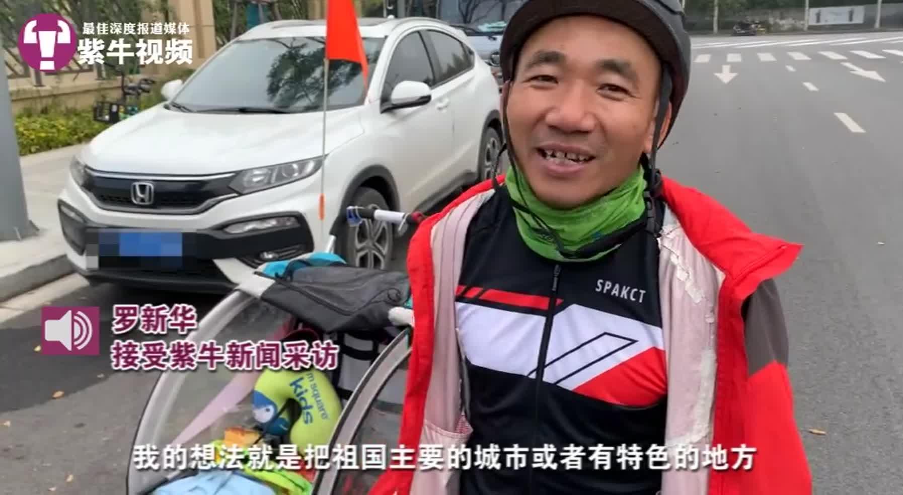 带3岁儿子骑行十省市,45岁父亲:第一次朝夕陪伴……