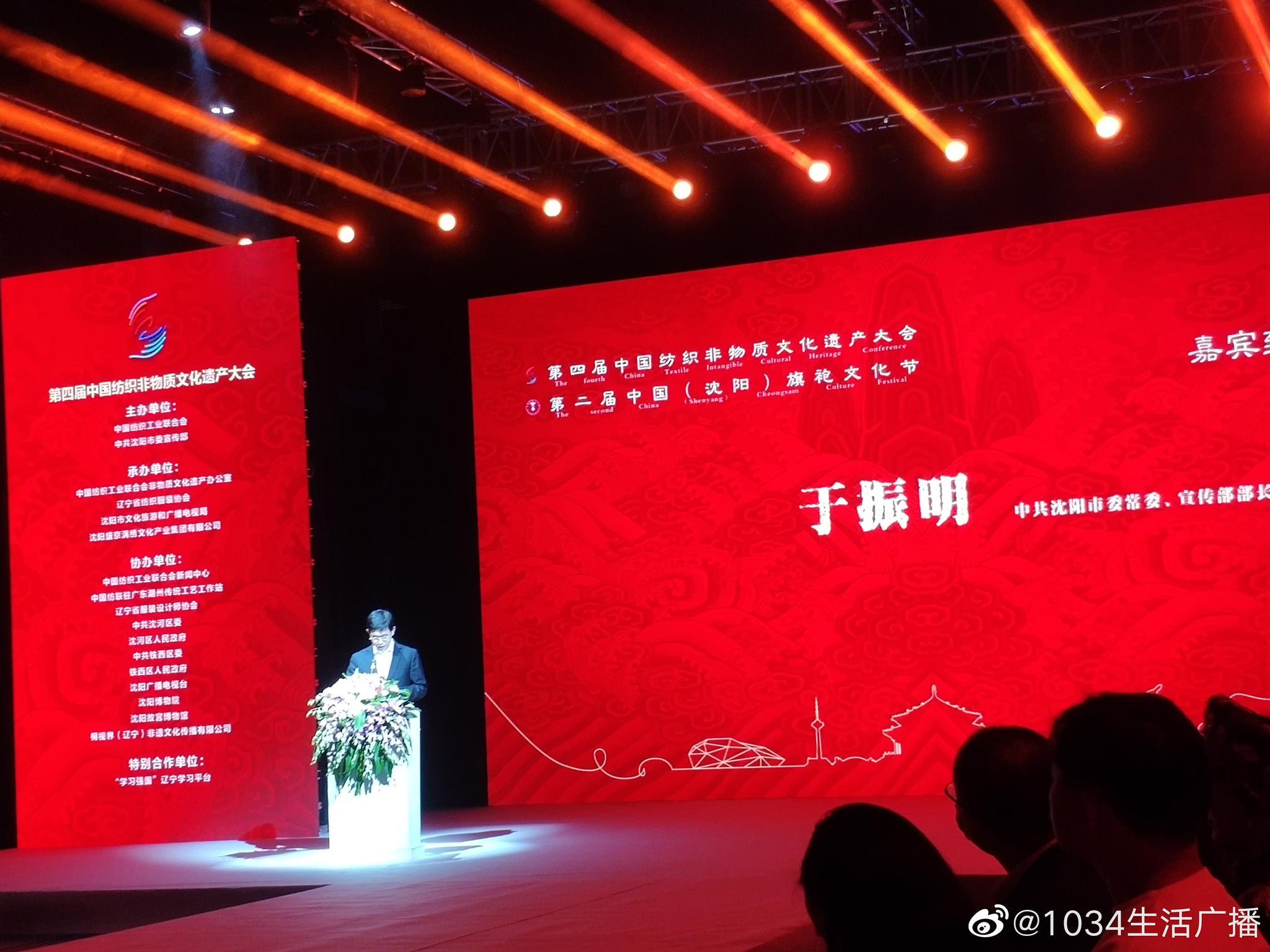 中共沈阳市委常委、宣传部长于振明;中国民间文艺家协会副主席苑利;
