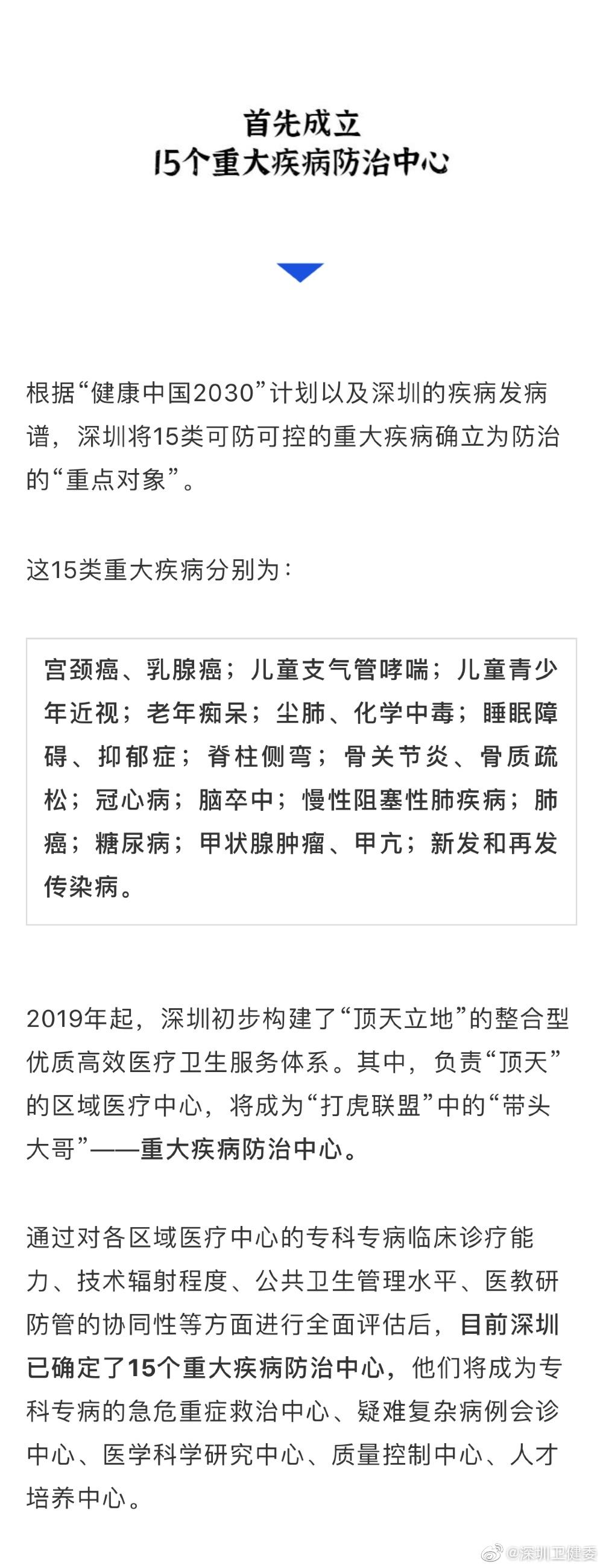 """医防结为""""打虎联盟""""!深圳成立15个重大疾病防治中心"""