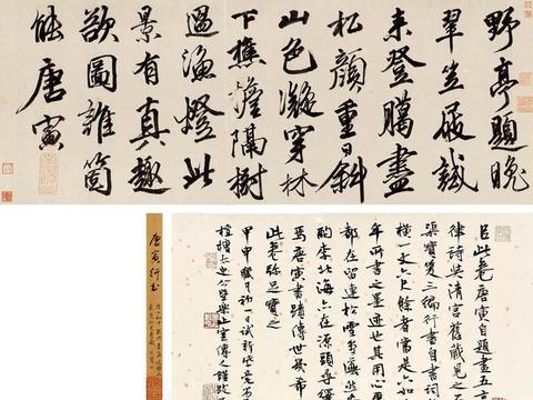 唐寅行书五言诗 手卷 水墨纸本