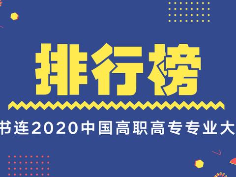 武书连2020中国高职高专专业大类排行榜