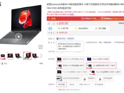 AMD 售价逐渐稳定,联想小新Air 14 锐龙版只需 4099元