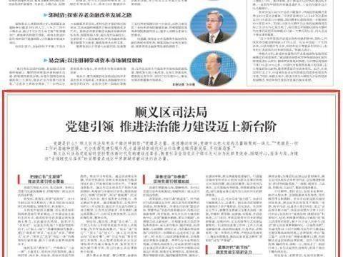 """《北京日报》刊发文章""""顺义区司法局党建引领 推进法治能力建设迈上新台阶"""""""