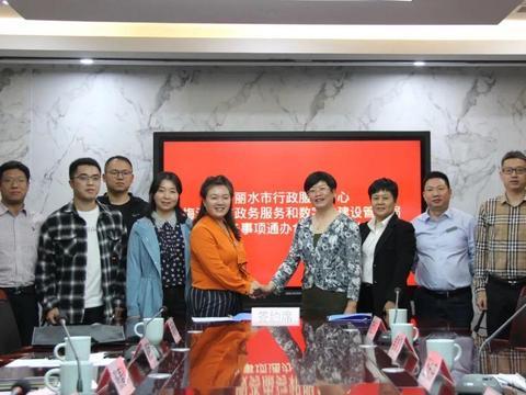 """丽水市—梅河口市签订两地政务服务事项通办合作框架协议,开启""""跨省通办""""合作序幕!"""