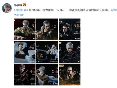 《冷血狂宴》角色海报发布,陈学冬撞脸朱一龙,没范冰冰和杨幂!