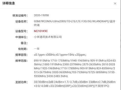 小米一款5G新机通过认证,或为轻薄机身设计