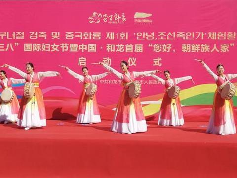 """和龙市举办""""您好,朝鲜族人家""""系列体验活动"""