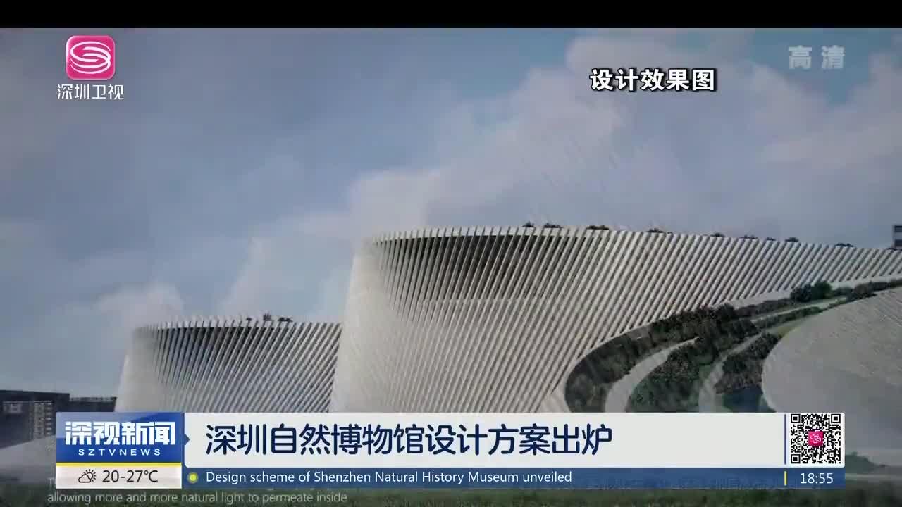 深圳自然博物馆设计方案出炉