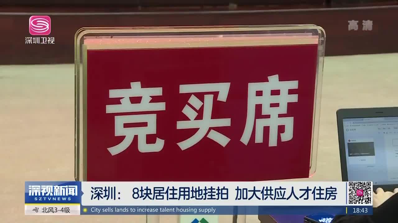 深圳:8块居住用地挂拍 加大供应人才住房